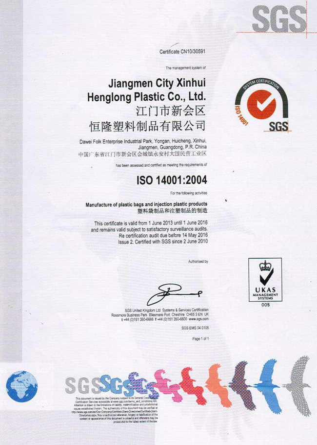 ISO14001-2004 Qualification certificate Environmental management system standard