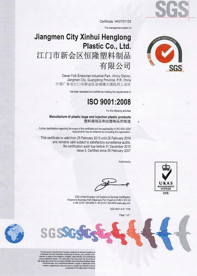 ISO9001-2008 Qualification certificate Quality management systems — Requirements