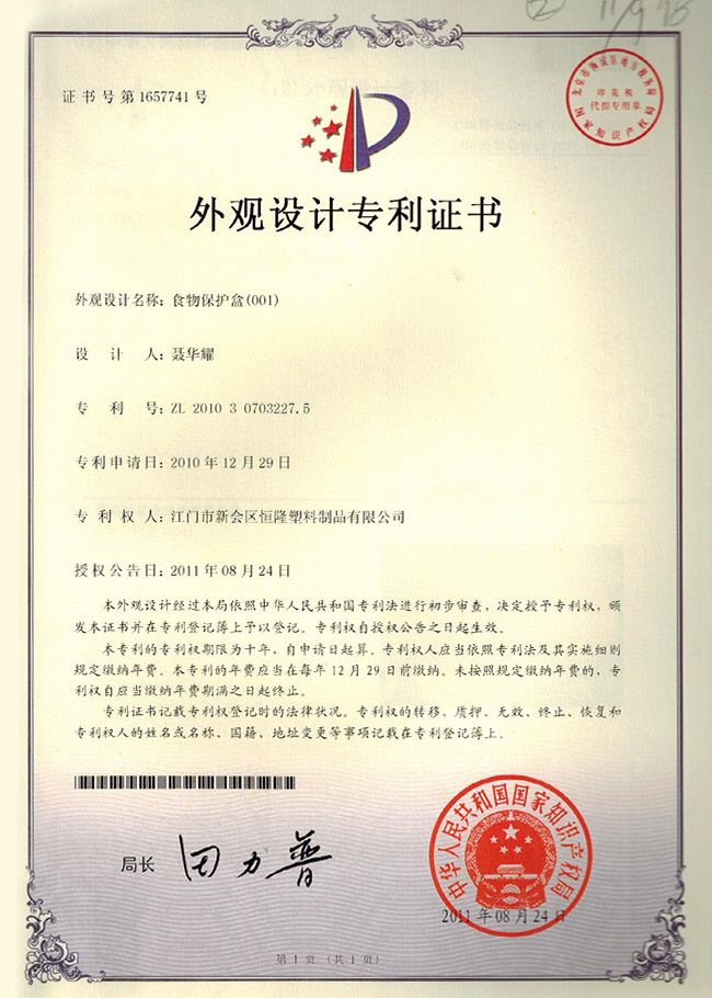 NO.1657741 Patent Certificate Food protection box