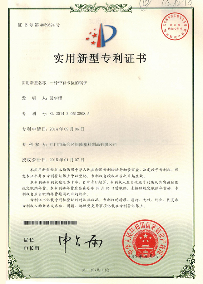 NO.4059624 Patent Certificate Truner